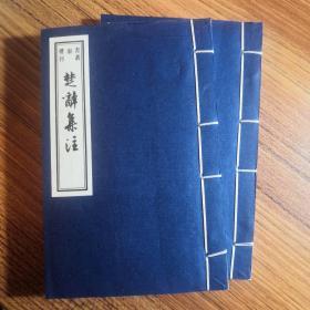 书韵楼丛刊:楚辞集注(全两册)