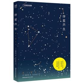中国国家地理图书 伴星共生 藤井旭著 星座和天文民俗科普书籍 一次关于星星的深度分析 一本仰望星空的实用指南