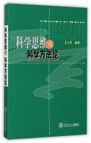 科学思维与科学方法论 王小燕 华南理工大学出版社 97875
