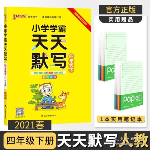 小学学霸天天默写(四年级下全彩手绘)