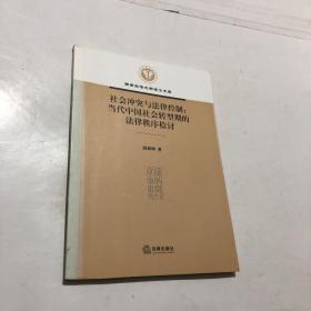 社会冲突与法律控制:当代中国社会转型期的法律秩序检讨