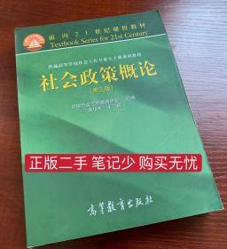 社会政策概论 第三版 关信平 高等教育 9787040413205