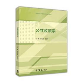 公共政策学 麻宝斌 高等教育出版社 9787040452815
