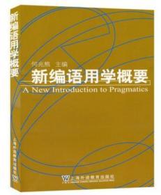 新编语用学概要 何兆熊 上海外语教育 9787810467469