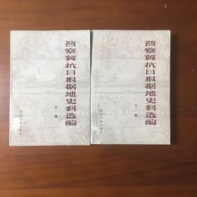 晋察冀抗日根据地史料选编(上下)