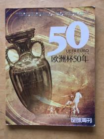 足球周刊, 欧洲杯50年,八成新。足球周刊早期高质量特刊,值得收藏,可做完美品相收藏以外的替代翻阅品。售出不退不换。