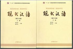 现代汉语 黄伯荣 廖序东 增订六版 上下册2本
