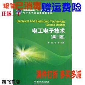 电工电子技术 第二2版 李海 中国电力9787512348530电气
