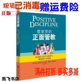 正版 教室里的正面管教 尼尔森 梁帅译 北京联合9787550228078