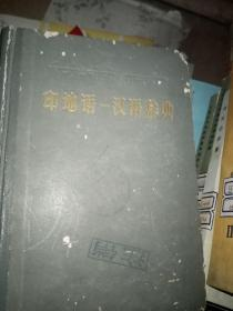 印地语 汉语词典