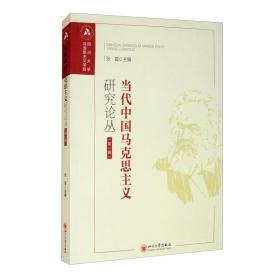 当代中国马克思主义研究论丛(第一辑)