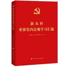 新农村重要党内法规学习汇编
