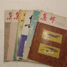 集邮(16开)平装本,6本合售
