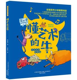 常新港动物励志小说:懂艺术的牛(注音全彩美绘版)