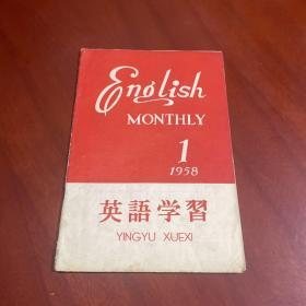 创刊号:英语学习1958年第1期