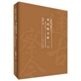 """农民起义第一王:《陈涉世家》与上古社会底层劳动者研究(""""通古察今""""系列丛书)"""