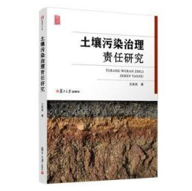 全新正版图书 土壤污染治理责任研究 王欢欢 复旦大学出版社 9787309153644 土壤污染污染防治环境保护法中国 相关领域研究者特价实体书店