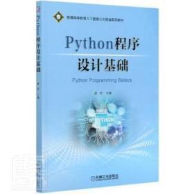 全新正版图书 Python程序设计基础 娄岩 机械工业出版社 9787111670483 软件工具程序设计高等学校教材 可以作为全国普通高校各专业计算特价实体书店