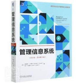 全新正版图书 管理信息系统(英文版·原书第15版) 肯尼斯·劳顿简·劳顿 机械工业出版社 9787111668534 管理信息系统高等学校教材英文 本科及以上特价实体书店