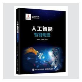 全新正版图书 人工智能:智能制造 刘继红 电子工业出版社 9787121401039 人工智能智能制造系统 本科及以上特价实体书店