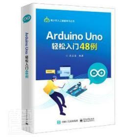 全新正版图书 Arduino Uno轻松入门48例 周宝善 电子工业出版社 9787121402012 单片微型计算机程序设计青少年读 本书可作为初学者的参考用书特价实体书店