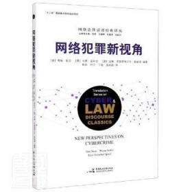 全新正版图书 网络犯罪新视角 未知 中国民主法制出版社 9787516221525 互联网络计算机犯罪研究 普通大众特价实体书店