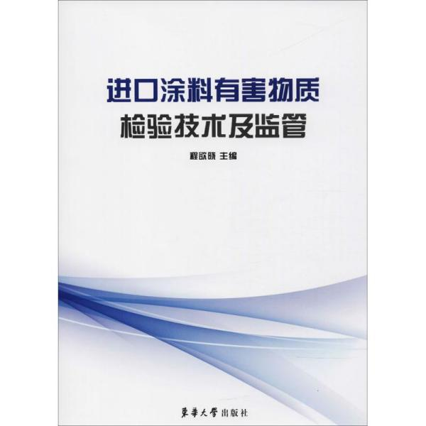 进口涂料有害物质检验技术及监管