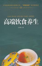 【正版】高端饮食养生:彩色图文精装版 王志福著