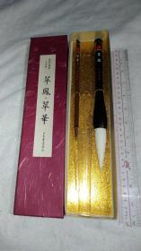 老毛笔;日本熊野铭笔两支一盒,高端笔