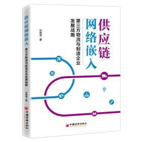 供应链网络嵌入:第三方物流与制造企业发展战略