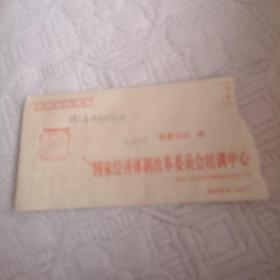 盖红邮戳,邮资已付邮戳———实寄封一枚