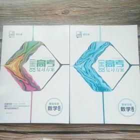 2022浙江省全品高考复习方案教师手册数学(上下册)