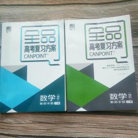 2022全品高考复习方案数学(理科教师手册)(上下册)
