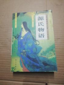 源氏物语 (远方出版社)