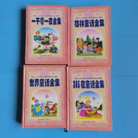 新世纪中外童话名著精选彩绘珍藏本[《365夜童话全集 世界著名童话全集  一千零一夜全集 格林童话全集》》4合售册