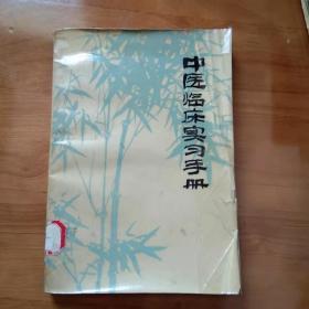 中医临床实习手册(上)