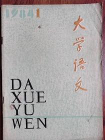 大学语文【创刊号】(本网孤本)