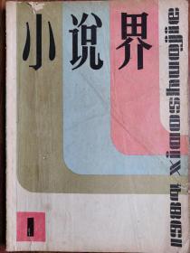小说界【1984年第1期】