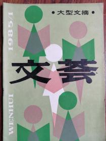 文荟【1985年第1期】