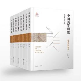 中国美学通史(精装版,全八册)这部书系统地反映了中国美学发展的历程是我国第一部大型中国美学通史