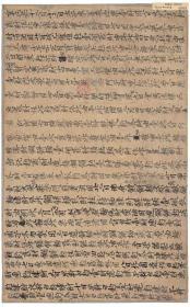 敦煌遗书 法藏 P4909辛巳年十二月东窟油面抄(拟题)手稿。纸本大小33*53厘米。宣纸艺术微喷复制。非偏远包邮