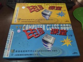 中学生电脑课堂.上下步部.学习光盘 52张光盘全