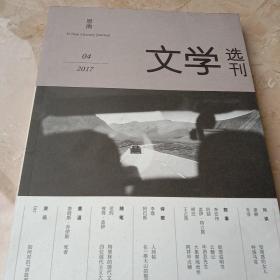 思南文学选刊2017   04