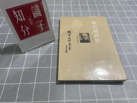 国学大师丛书:梁启超评传