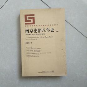 南京沦陷八年史(下册)