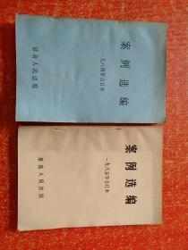 案例选编 1984年合订本、1985年合订本 2册合售