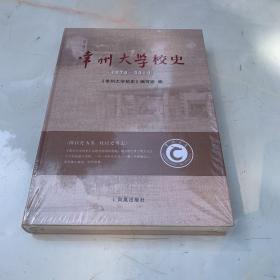 常州大学校史 1978-2014  (未拆封)