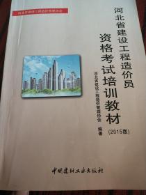河北省建设工程造价员资格考试培训教材