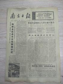 文革报纸南方日报1975年6月14日(4开四版)海南全区基本实现圈猪积肥;用大寨精神办学有育人。