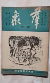群众周刊 民国35年  第12卷 第8期 包邮挂刷
